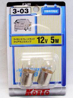 小糸3-03 P3433 12V5W