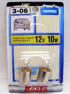 小糸3-06 P3441 12V10W