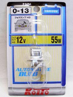 小糸0-13 P0454 12V55W H3