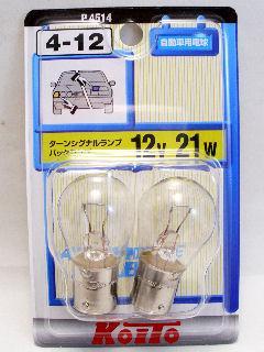 小糸4-12 P4514 12V21W