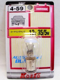 小糸4-59 K4537 12V35/5W