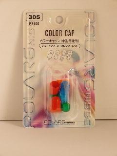 ポラーグ 305 P7100 カラーキャップ