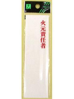 プレート 「火元責任者」 UP410-3