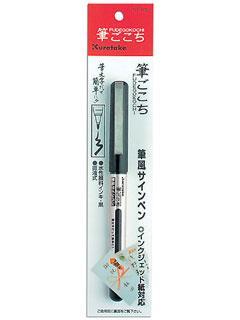 クレタケ 筆ペン 筆ごこち