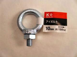 アイボルト 10mm