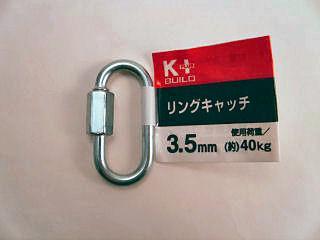リングキャッチ 3.5mm