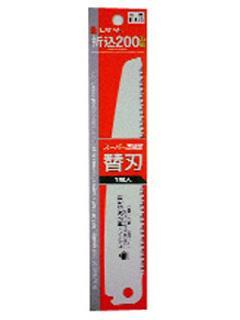 玉鳥 レザーソー折込 200替刃