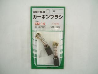 SK11 カーボンブラシ CM-14
