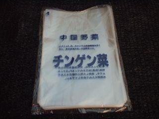 FGチンゲン菜袋100P 紫