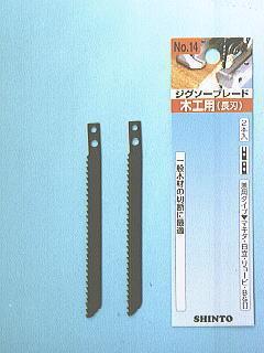 神東 ジグソー刃 木工用長刃 No.14