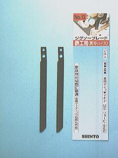 神東 ジグソー刃 鉄工用長刃 No.13