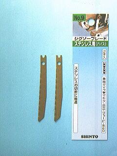 シントー ジグソー刃   ステンレス用No.9