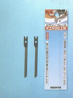 神東 ジグソー刃 木工円切仕上用 No.12