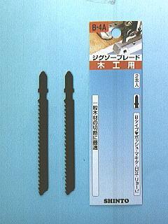 シントー ジグソー刃 木工用B-4A