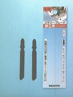 神東 ジグソー刃 鉄工用 B-2B