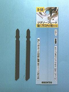 神東 ジグソー刃 塩ビ・PC用 B-5B