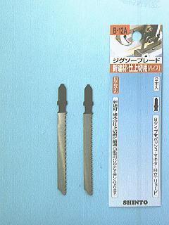 シントー ジグソー刃   新建材用B-12A