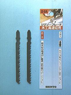 神東 ジグソー刃 木工高速切用 B-8A