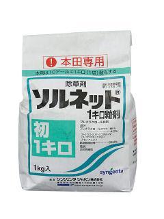 ソルネット粒剤 1Kg