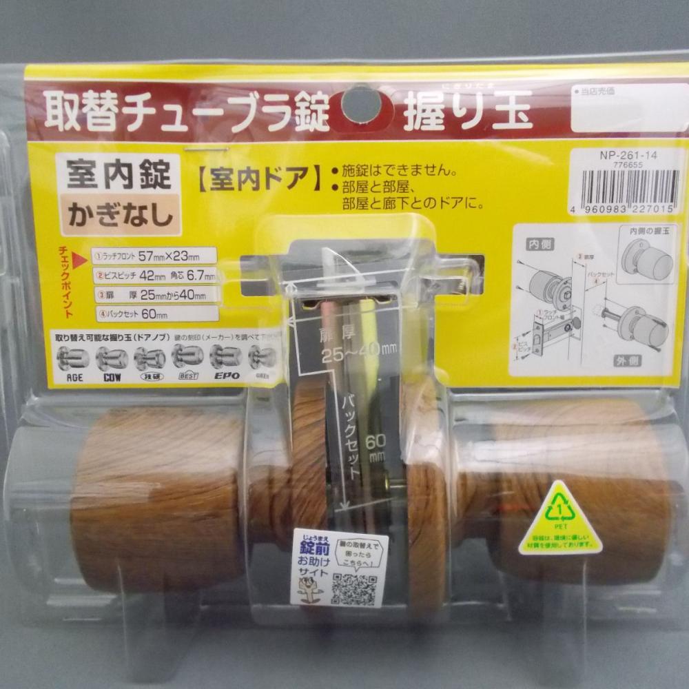 木目空錠 NP261-14