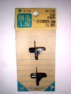 L型ダボ棚受 6mm Z-167