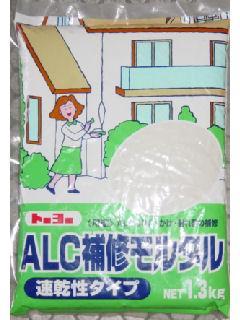 ALC補修モルタル 1.3kg