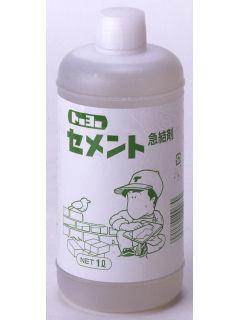 セメント急結剤 1L