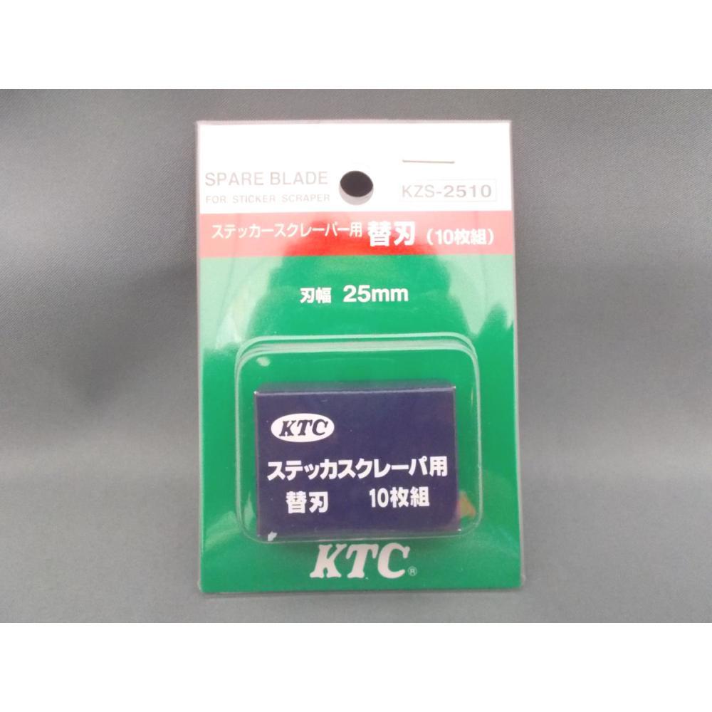 KTC ステッカースクレーパー替刃 KZS-2510