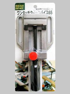 HH ワンタッチクイックバイス HV-401