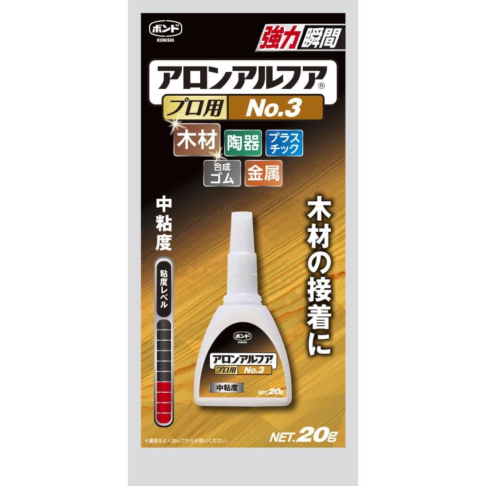 アロンアルファ プロ用No.3 木工用 BAANO1-20