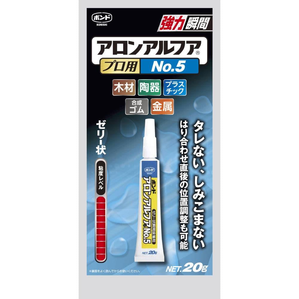 アロンアルファ プロ用No.5 BAANO5-20