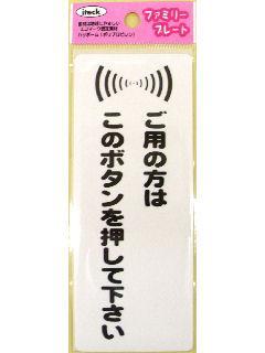 プレート 「ご用の方はこのボタン」 KP145-3