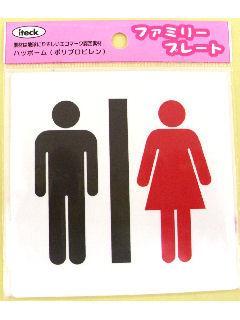 男女マーク KP101-3