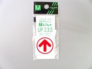 メッセージプレート UP333-1 上下左右方向指示