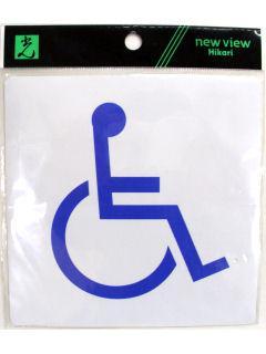 ES120-1 身障者マーク