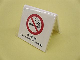 光 禁煙席 ご協力ありがとうございます