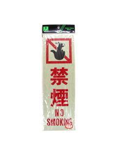 PK310 13 禁煙