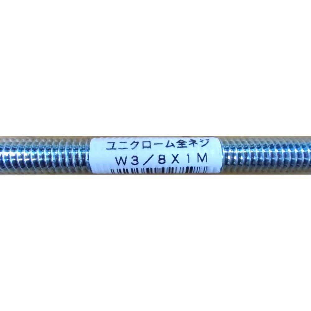ユニクロ全ネジ W3/8×1m