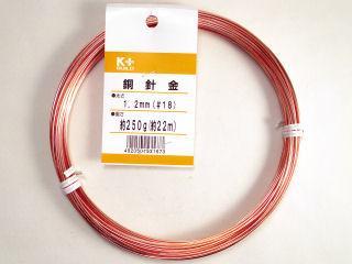 銅針金 18×22m 250g