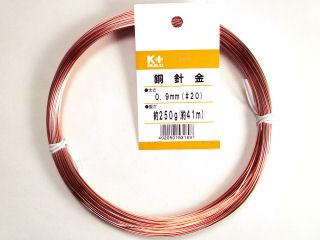 銅針金 20×41m 250g