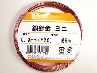 青銅針金ミニ 20×5