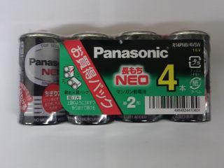 ネオクロ電池 単2×4本パック R14PNB/4VSW