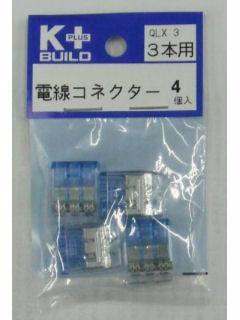 K+ 電線コネクター QLX3 3本用 4個入