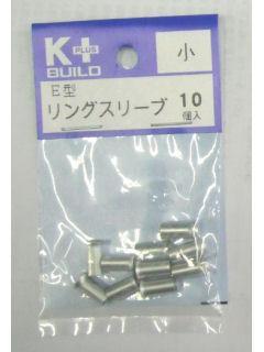 K+ リングスリーブ E型 小 10個入