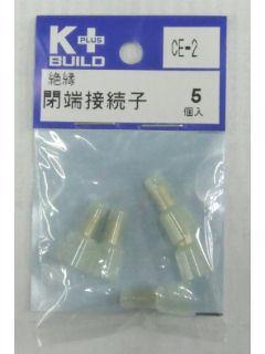 K+ 絶縁閉端接続子 CE-2 5個入