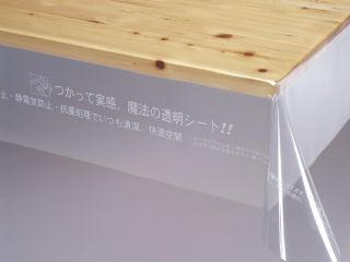 テーブルクロス 3点機能付き透明フィルム 幅130cm×0.25mm厚 MGK-250