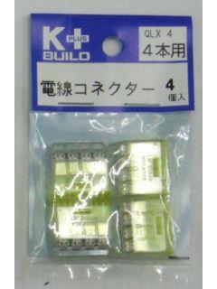 K+ 電線コネクター QLX4 4本用 4個入