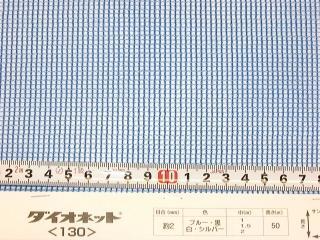 防風網 ブルー 2×50m・2mm目