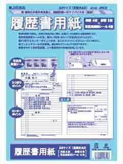 アピカ 履歴書 SY22