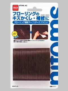 フローリング補修テープ Dブラウン M5271